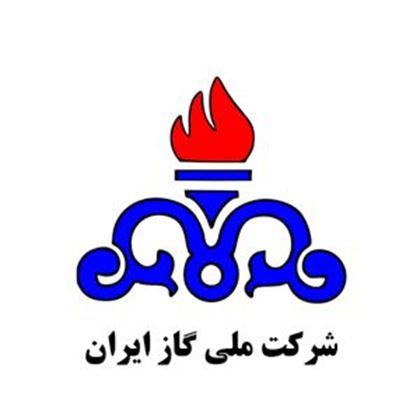 تصویر برای کارفرما: شرکت ملی گاز ایران