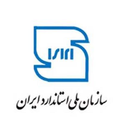 تصویر برای کارفرما: سازمان ملی استاندارد ایران