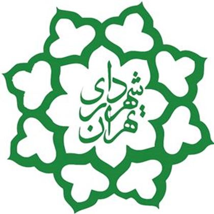 تصویر برای کارفرما: شهرداری تهران