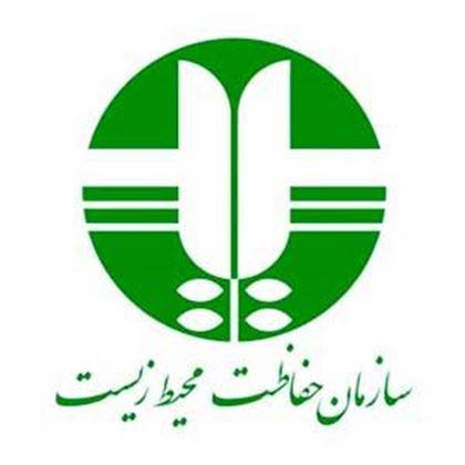 تصویر برای کارفرما: سازمان حفاظت محیط زیست